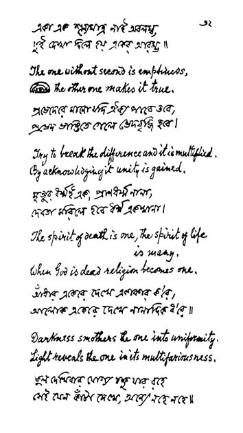 rabindranath tagore poems in english download