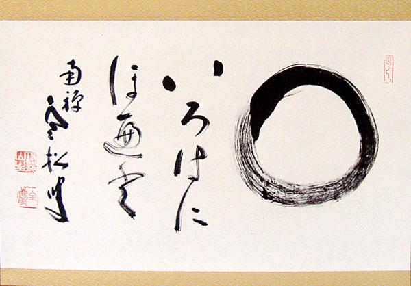 柴山全慶 Shibayama Zenkei (1894-1974)
